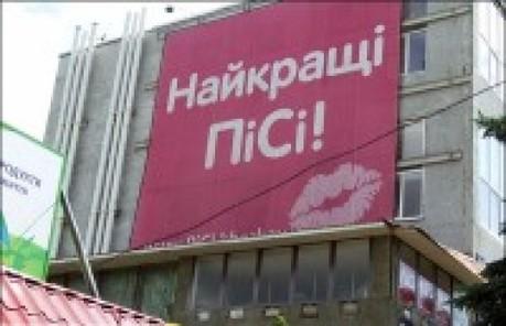 http://obkom.net.ua/media/pisi.jpg