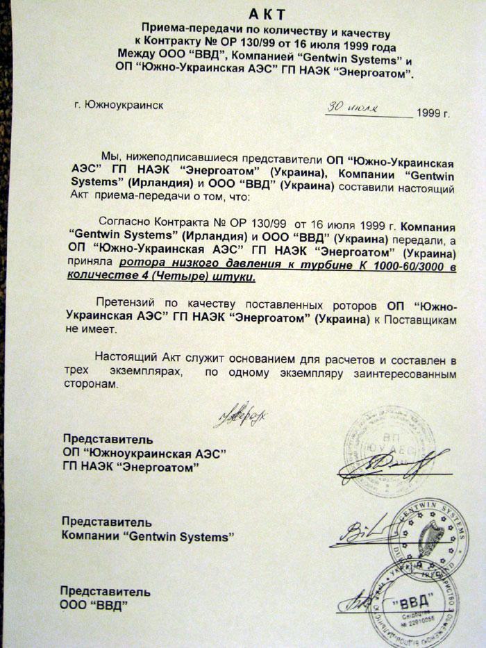 ...Южно-Украинской АЭС Анатолий Илатовский подписали акт приема-передачи четырех РНД на хранение ЮУАЭС.